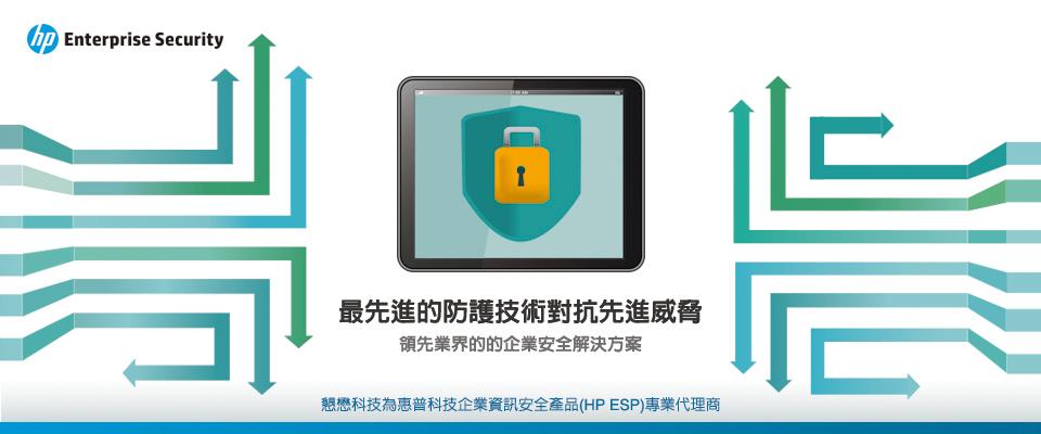 懇懋科技為惠普科技企業資訊安全產品(HP ESP)專業代理商